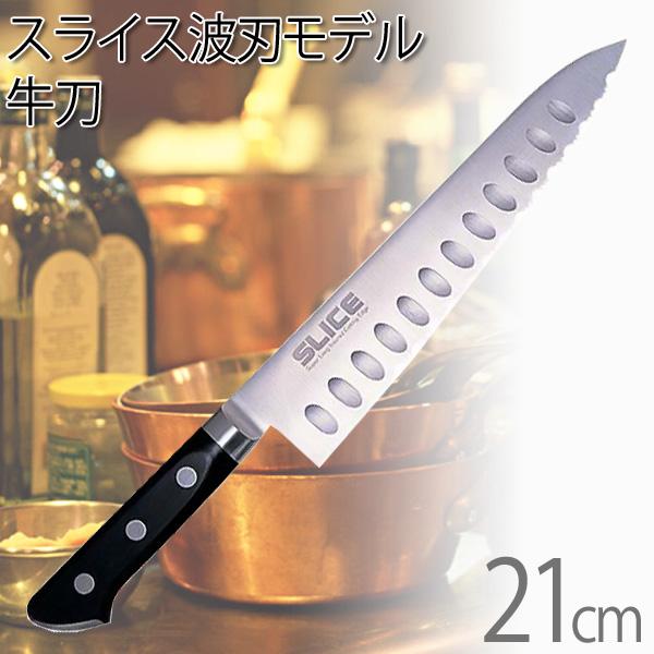 【送料無料】スライス 波刃モデル 牛刀 ASL4701 21cm【en】【TC】