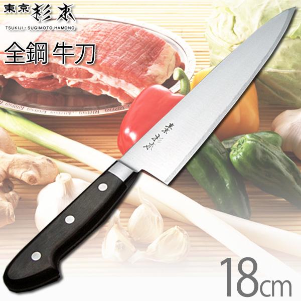 【送料無料】杉本 全鋼 牛刀 18cm 2118 ASG02018【en】【TC】
