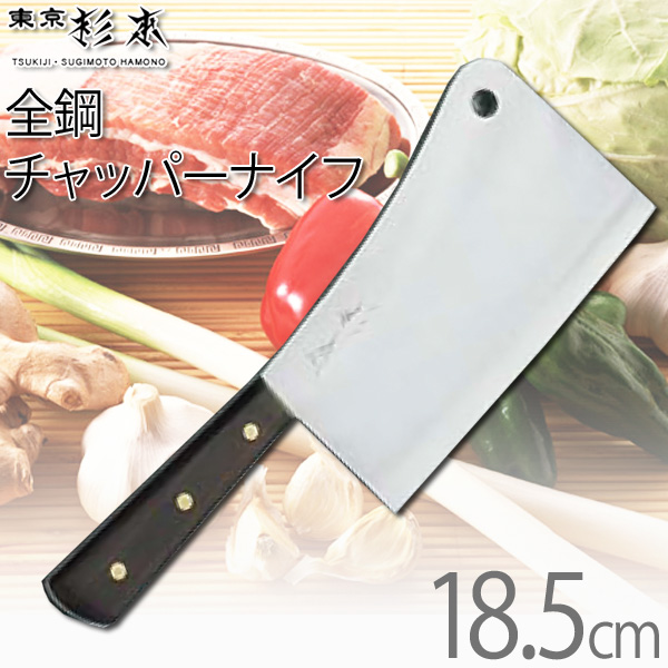 【送料無料】杉本 全鋼 チャッパーナイフ 18.5cm ASG08 4031【en】【TC】