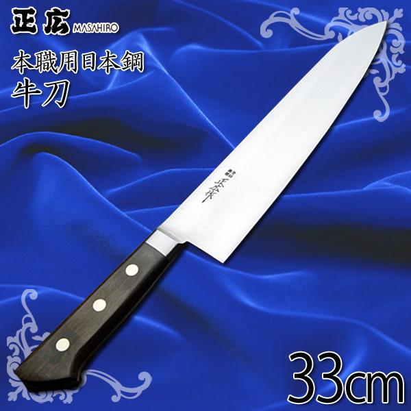 【送料無料】正広 本職用 日本鋼 牛刀 13015 AMSB2015 33cm【en】【TC】