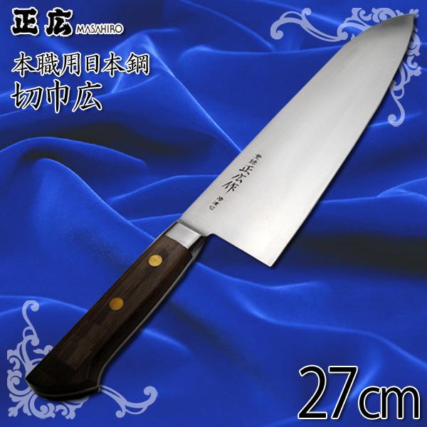 【送料無料】正広 本職用 日本鋼 切巾広 AMSB6046 13046 27cm【en】【TC】