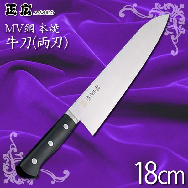 【送料無料】正広作 MV鋼 本焼 牛刀(両刃) AMSI201 14810 18cm【en】【TC】