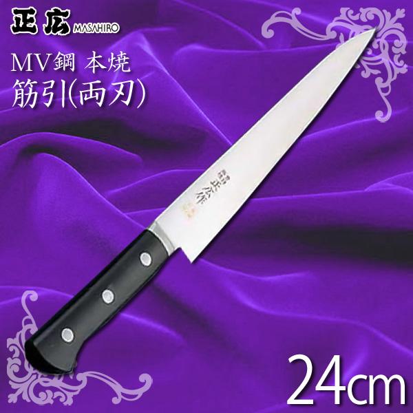 【送料無料】正広作 MV鋼 本焼 筋引(両刃) AMSI301 14817 24cm【en】【TC】