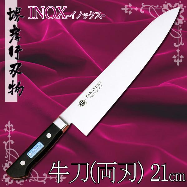 【送料無料】堺孝行 イノックス 牛刀 21cm AIN02021【en】【TC】