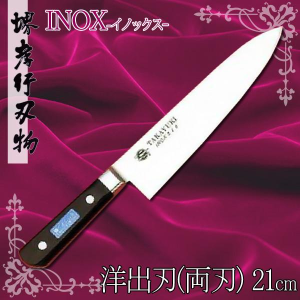 【送料無料】堺孝行 イノックス 洋出刃 21cm AIN04021【en】【TC】