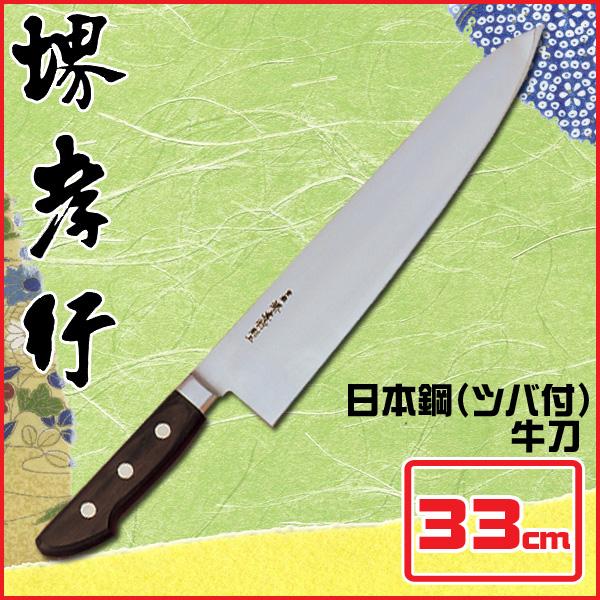 【送料無料】堺孝行 日本鋼(ツバ付) 牛刀 ANH02 33cm【en】【TC】