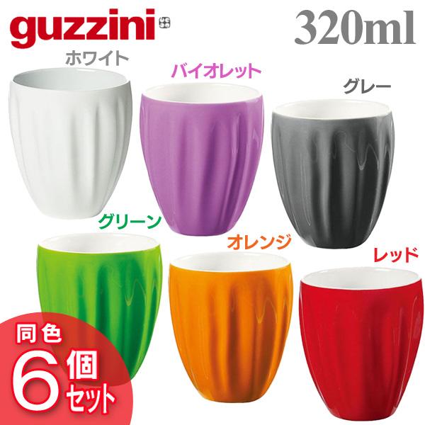 【送料無料】グッチーニ コーヒーカップ 6Pセット ホワイト・バイオレット・グレー・グリーン・オレンジ・レッド【TC】【en】
