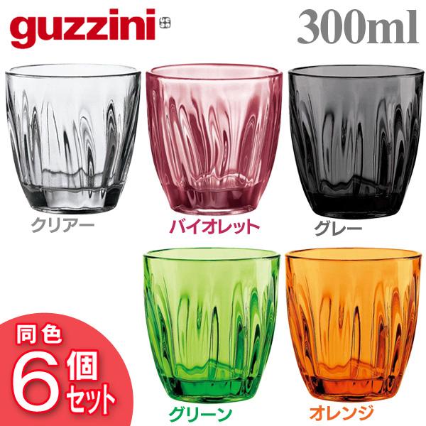 【送料無料】グッチーニ グラス 2496(6ヶ入) 300cc クリアー・バイオレット・グレー・グリーン・オレンジ【TC】【en】