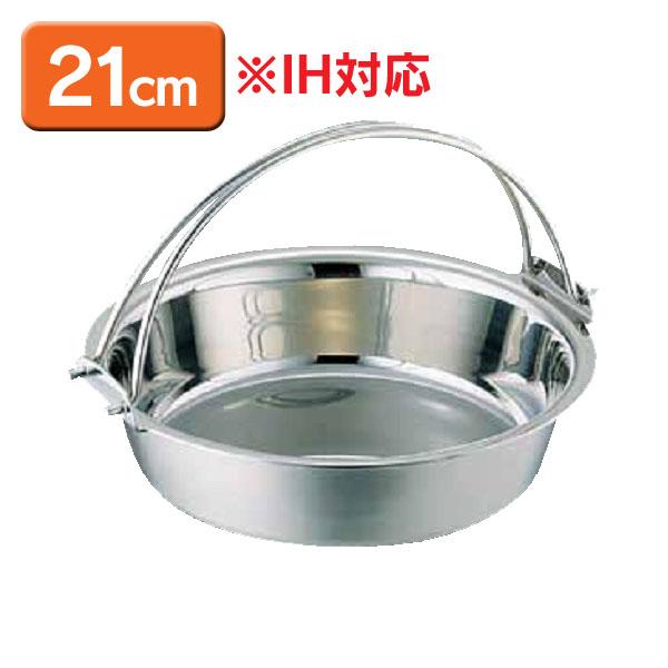 【送料無料】SW 電磁用ツル付チリ鍋 21cm QTL27021【TC】【en】
