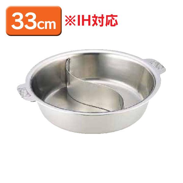 【送料無料】SW電磁用ちり鍋 2仕切 33cm QTL4733【TC】【en】