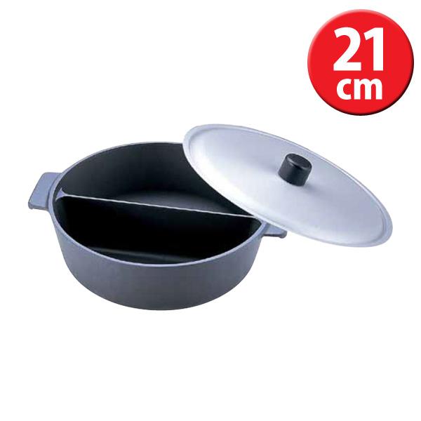 【送料無料】アルミ鍋のなべ 二槽式フッ素加工(蓋付) 21cm QNB3303【TC】【en】