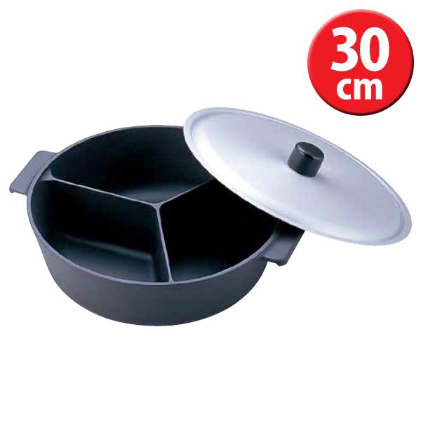 【送料無料】アルミ鍋のなべ 三槽式フッ素加工(蓋付) 30cm QNB3401【TC】【en】