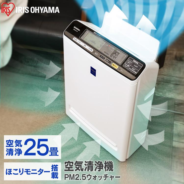 空気清浄機 PMMS-DC100 25畳用送料無料 PM2.5ウォッチャー PM2.5対応空気清浄機 PM2.5対応 空気清浄 リビング シンプル コンパクト ホワイト アイリスオーヤマ