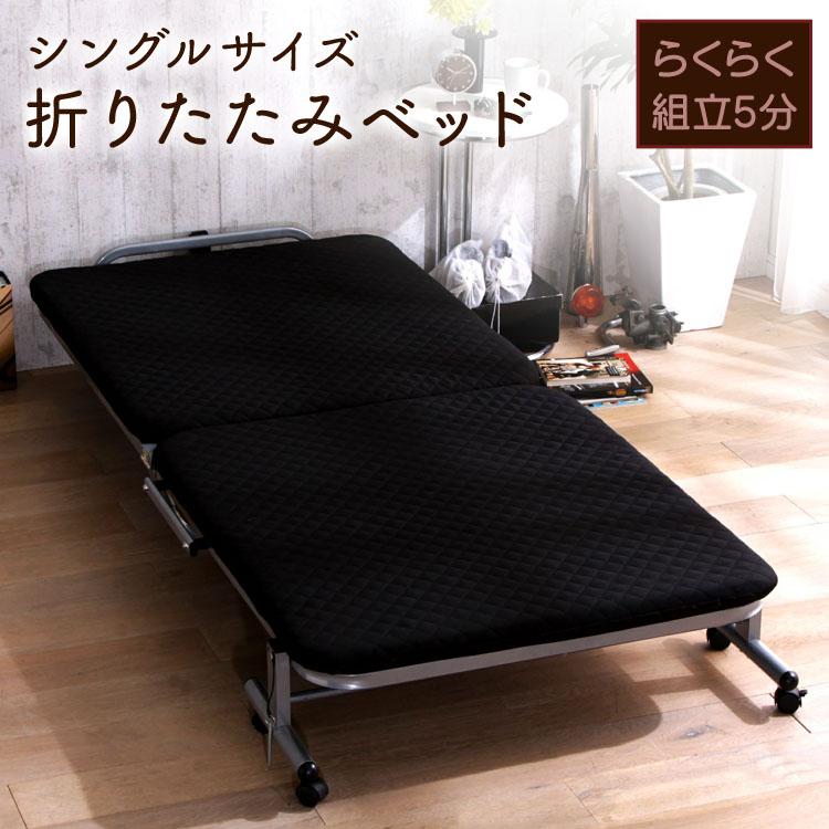 折りたたみベッド OTB-E ブラックベット シングル マットレス付き 折りたたみ 折り畳み 簡易ベッド 折り畳みベッド ミニサイズ ミニベッド 組立簡単 一人暮らし 寝室 簡易的 折り畳み 折畳 コンパクト シングルベッド アイリスオーヤマ