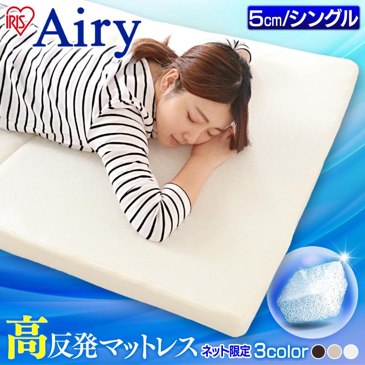 【送料無料】【ネット限定オリジナルカラー☆】エアリーマットレス MAR-S シングル ダークブルー・ホワイト・ベージュ・ブラウン