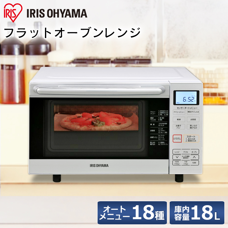 オーブンレンジ MO-F1801送料無料 オーブンレンジ 電子レンジ フラットテーブル 18L アイリスオーヤマ【予約】