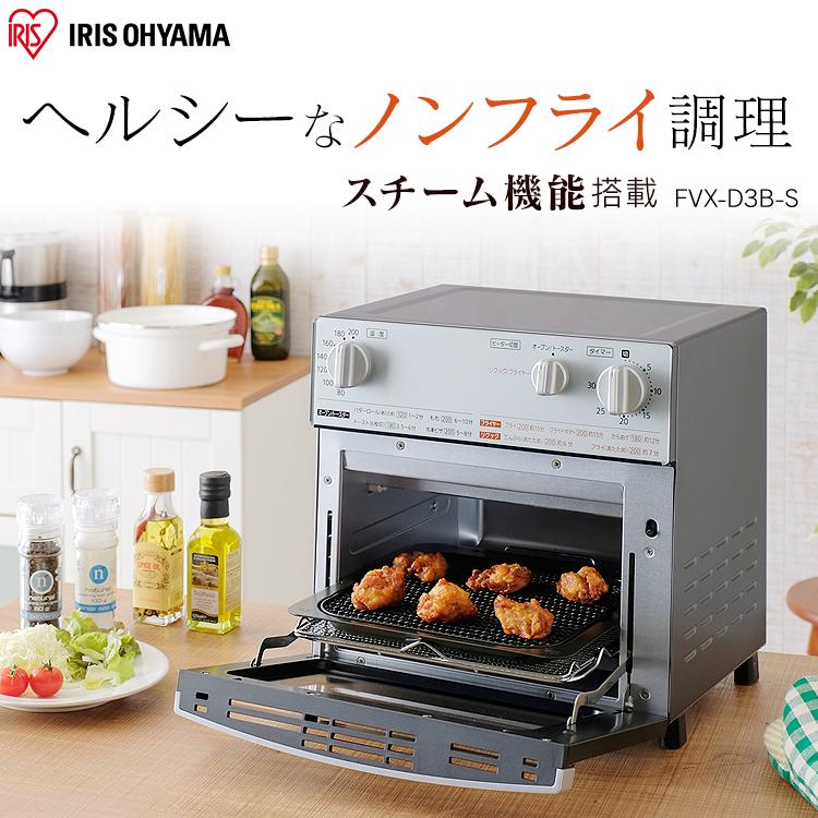 ノンフライ熱風オーブン シルバー FVX-D3B-S送料無料 ごはん ヘルシー 健康 トースター オーブン 新生活 揚げ物 脂質カット カロリーカット ノンフライヤー 脂質オフ カロリーオフ 調理 アイリスオーヤマ