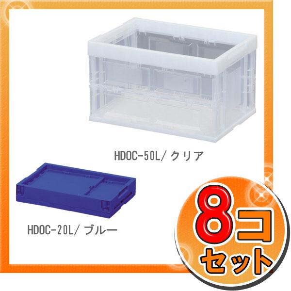 《8個セット》ハード折りたたみコンテナ HDOC-50L×8 ブルー・クリア送料無料 レジャー アウトドア 小物収納 洗濯 衣類 洋服 物置 コンパクトトランク 整理整頓