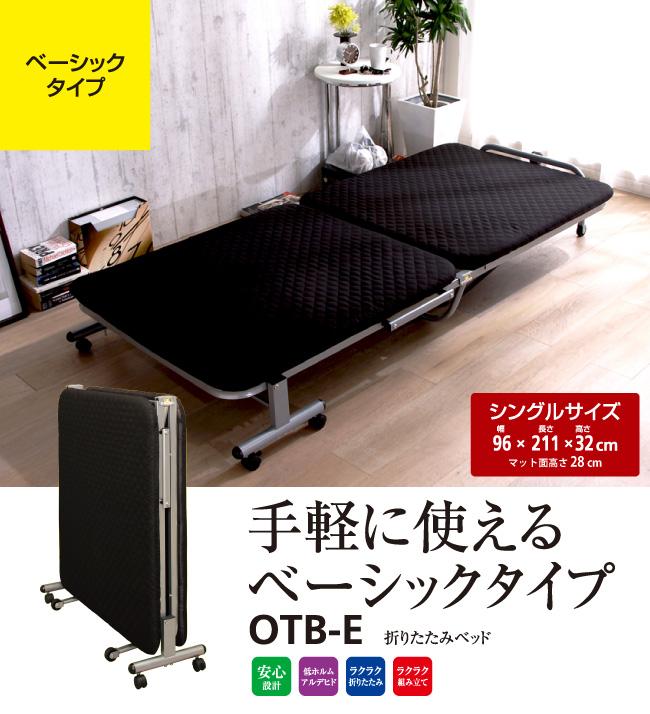 【送料無料】折りたたみベッド OTB-E ブラック【アイリスオーヤマ】