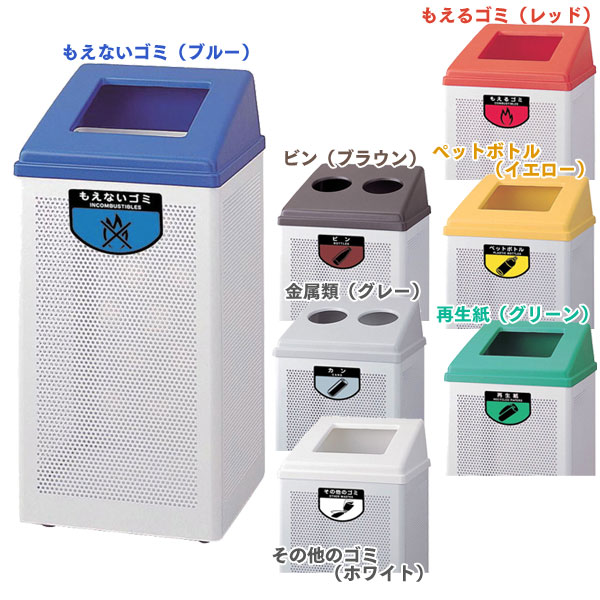 【送料無料】リサイクルボックス RB-PK-350 KLS0501(中)レッド もえるゴミ・ブルー もえないゴミ・イエロー プラスチック類・ホワイト その他のゴミ・ブラウン ビン類・グレー 金属類・グリーンごみ箱 キッチン 分別【TC】