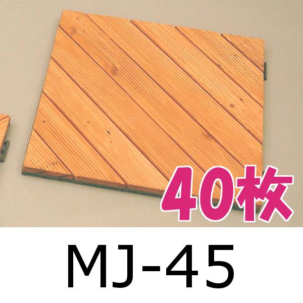 【送料無料】【40枚セット】木製ジョイントデッキ MJ-45