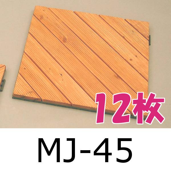 【送料無料】【12枚セット】木製ジョイントデッキ MJ-45