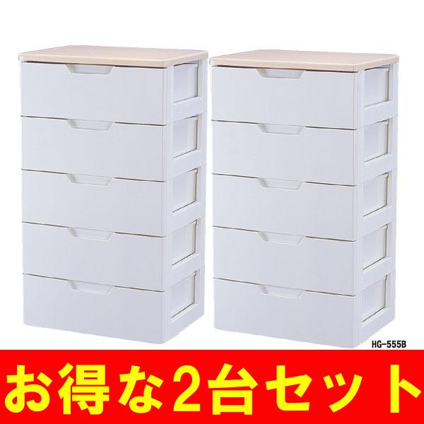 【送料無料】ウッドトップチェスト【2台セット】HG-555B 収納ボックス 収納ケース