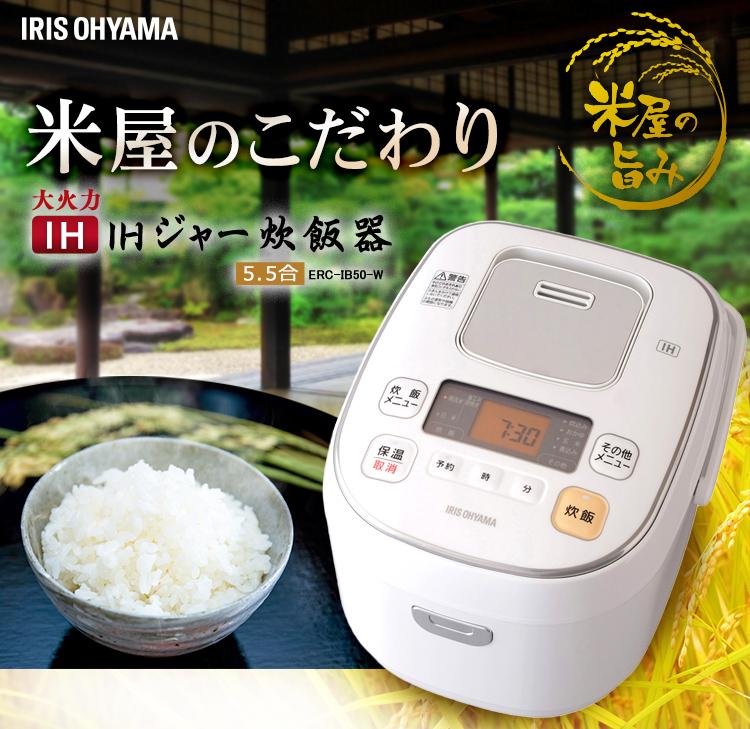 炊飯器 5.5合 ERC-IB50-W送料無料 アイリスオーヤマ 米屋の旨み IHジャー炊飯器 大火力 極厚火釜 無洗米 白米 炊込み おかゆ 玄米 煮込み 省エネ 早炊き 一人暮らし 新生活 白 ホワイト