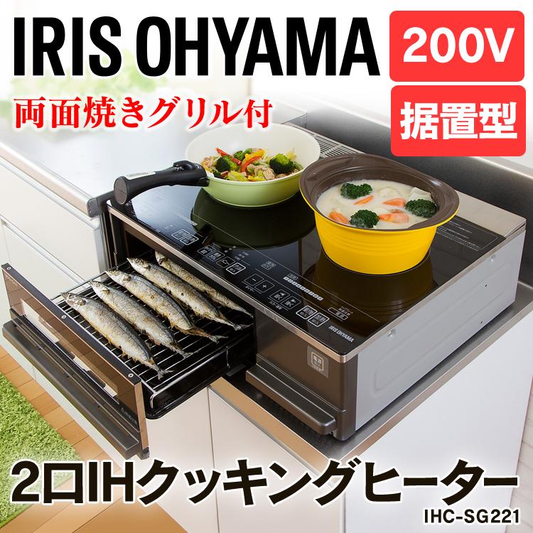 【送料無料】アイリスオーヤマ 2口IHクッキングヒーター[据置型] IHC-SG221◆5