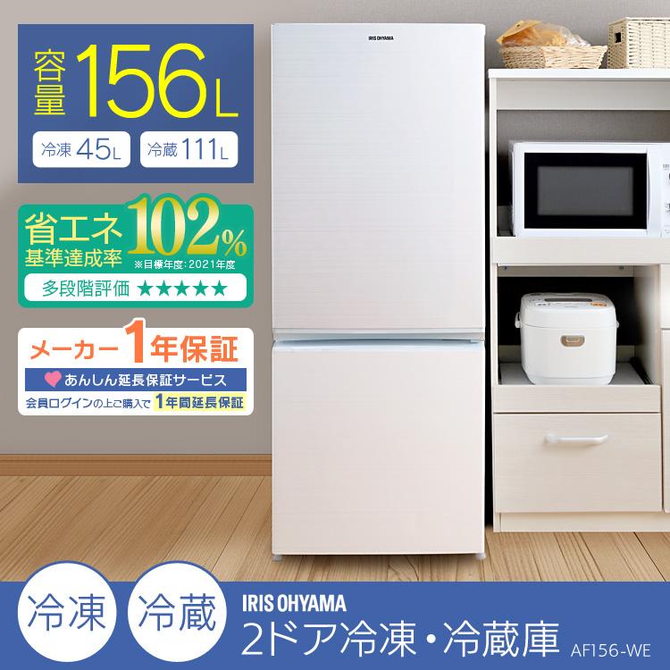 ノンフロン冷凍冷蔵庫 156L ホワイト AF156-WE あす楽対応 送料無料 2ドア 右開き 冷凍庫 一人暮らし ひとり暮らし 単身 白 シンプル コンパクト 小型 省エネ 節電 アイリスオーヤマ