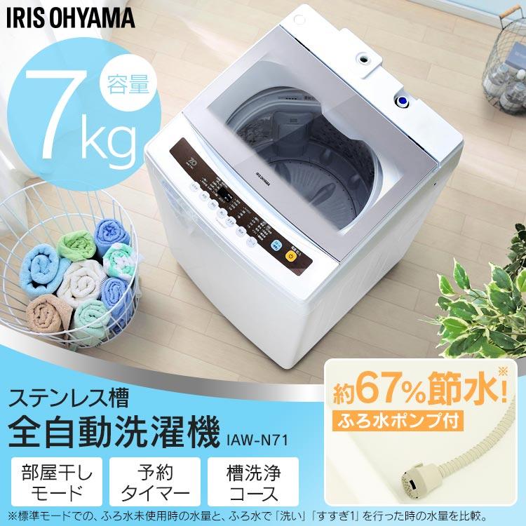 洗濯機 7.0kg IAW-N71 全自動洗濯機あす楽対応 送料無料 一人暮らし ひとり暮らし 単身 新生活 ホワイト 白 部屋干し きれい キレイ senntakuki 洗濯 せんたく えり そで 毛布 洗濯器 引っ越し すすぎ アイリスオーヤマ