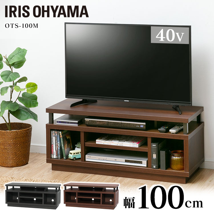 オープンテレビ台 ミドルタイプ W1000 OTS-100M ダークウォールナット ブラック送料無料 TV台 棚 ローボード 黒 茶色 収納 リビング アイリスオーヤマirispoint