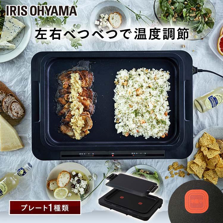 ホットプレート 左右温度調整 1枚 ブラック WHPK-011-B送料無料 料理 食卓 焼く 保温 黒 温度調節 アイリスオーヤマ