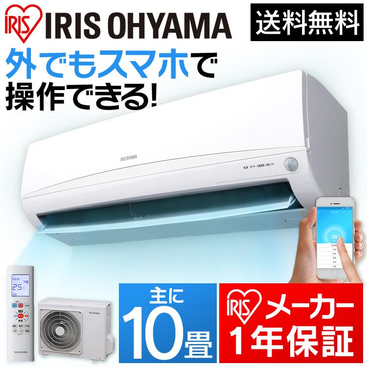エアコン 10畳 アイリスオーヤマ IRA-2801W送料無料 2.8kW ルームエアコン Wifi Wi-fi 人感センサー 人感 暖房 冷暖房 寝室 リビング 除湿 省エネ 室内機 室外機 リモコン付 【代引不可】