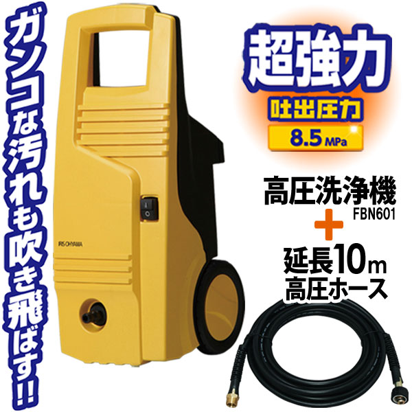 【送料無料】高圧洗浄機+延長高圧ホース FBN601