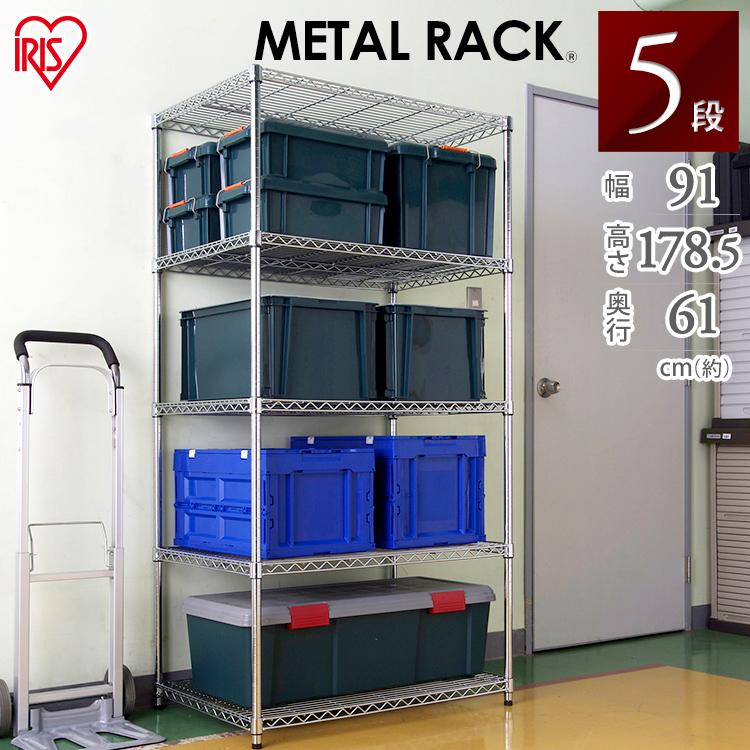 メタルラック アイリスオーヤマ MR-9018DJ送料無料 幅約91×奥行約61×高さ約179cm スチールラック クローゼット 収納 衣類収納 スチール メタルシェルフ ラック シェルフ スチールシェルフ ワイヤーラック 玄関収納
