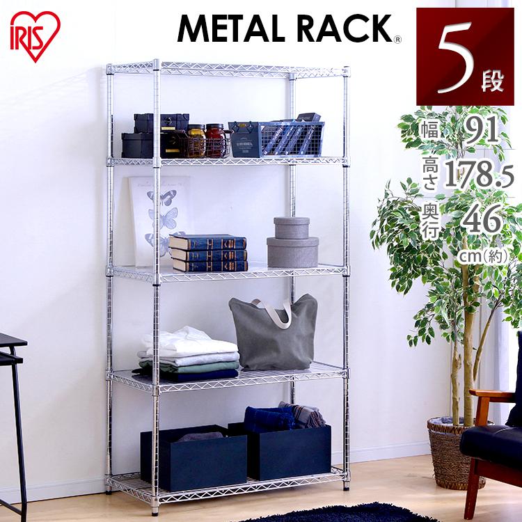 メタルラック 《幅91×奥行46×高さ178.5cm》 5段 MR-9018J送料無料 メタルラック メタルシェルフ スチールラック ワイヤーラック 収納 ラック 整理棚 アイリスオーヤマ