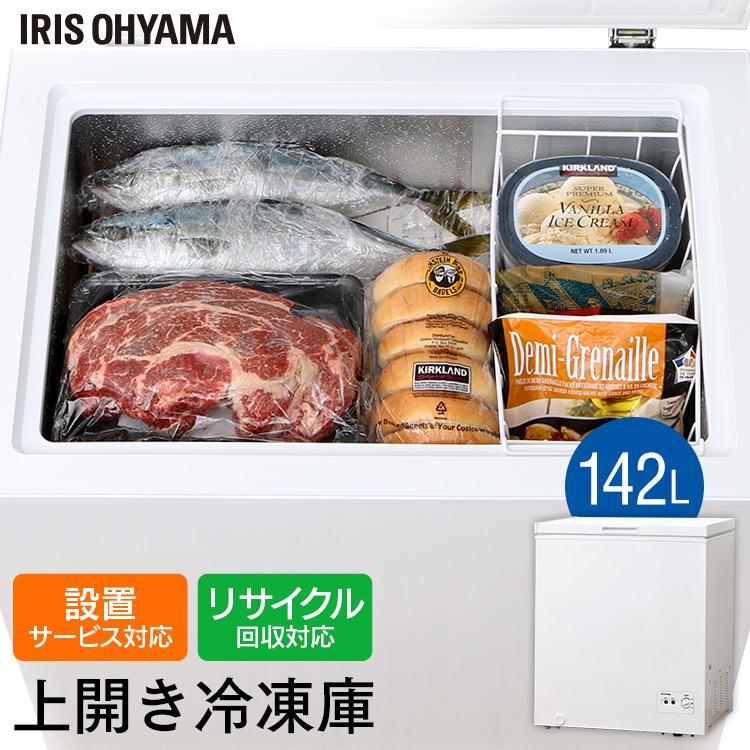 冷凍庫 家庭用 上開き 142L 上開き式冷凍庫 アイリスオーヤマ ICSD-14A-W ホワイト 小型 ノンフロン チェストフリーザー フリーザー 冷蔵庫フリーザー ストッカー 氷 食材 食品 食糧 冷凍 冷凍食品 保存 ストック キッチン家電