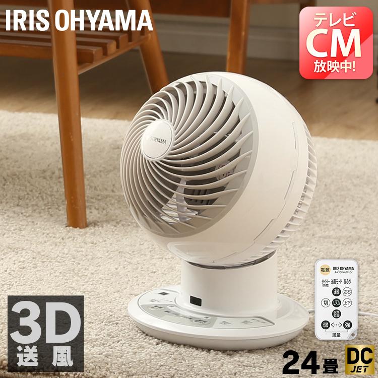 扇風機 サーキュレーター 静音 空気循環 アイリスオーヤマ PCF-SDC15T送料無料 24畳 ボール型 タイマー 左右首振り 大風量 送風 リビング 寝室 省エネ 衣類乾燥 部屋干し コンパクト リモコン ホワイト 1年保証