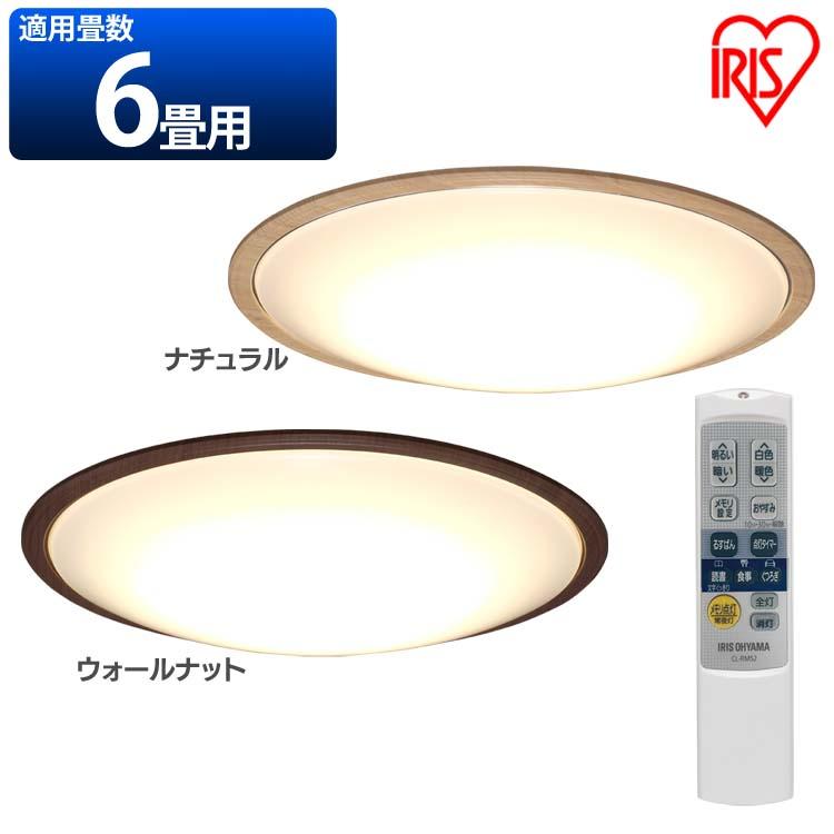 LEDシーリングライト 5.11 音声操作 ウッドフレーム 6畳 調色 CL6DL-5.11WFV-U・M ナチュラル ウォールナット送料無料 シーリングライト シーリング ライト LED 調光 調色 メタルサーキット 電気 節電 アイリスオーヤマ