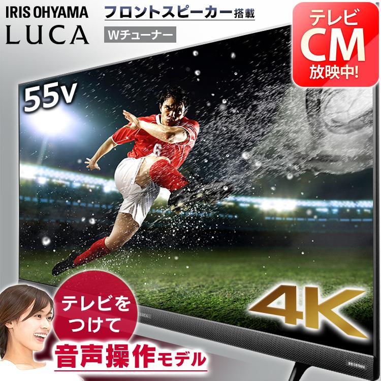 音声操作 4K対応液晶テレビ 55インチ ブラック 55UB28VC送料無料 地デジ BS CS 4K テレビ 液晶テレビ リビング 声 音声 音声操作 TV アイリスオーヤマ