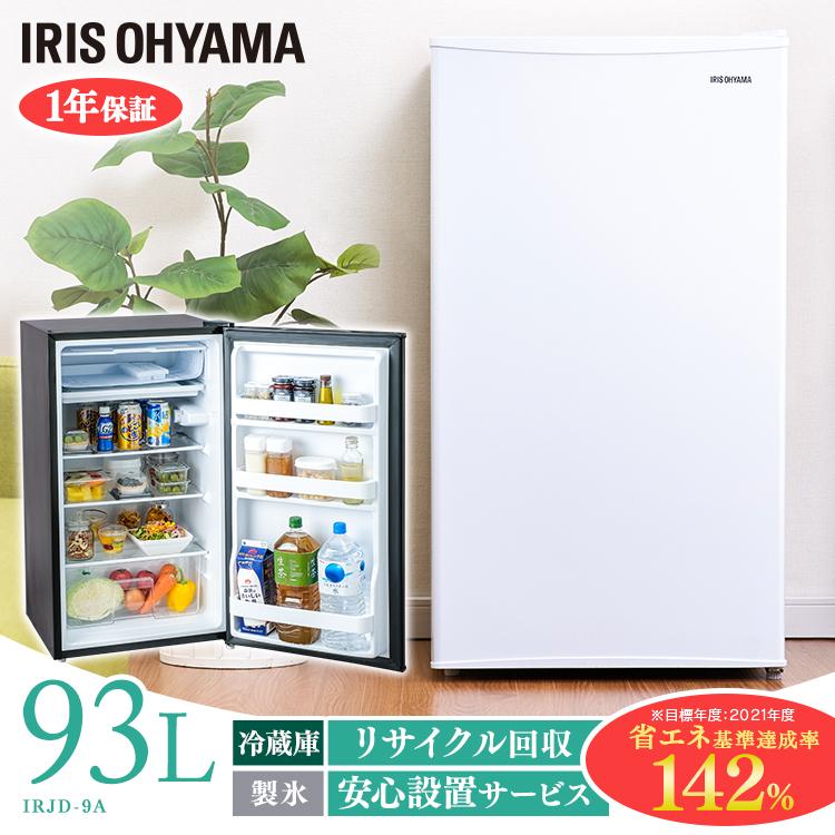 冷蔵庫 小型 一人暮らし 93L アイリスオーヤマ ノンフロン冷蔵庫 IRJD-9A-W IRJD-9A-B ホワイト ブラック送料無料 冷蔵庫 93L 1ドア 新生活 93リットル 冷蔵庫 食糧 冷蔵 保存 右開き おしゃれ
