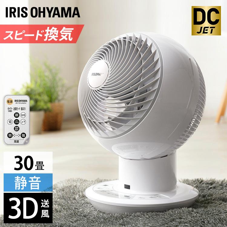 扇風機 サーキュレーター PCF-SDC18T アイリスオーヤマ送料無料 サーキュレーターアイ 30畳 ボール型 左右首振り 冷房 送風 リビング 寝室 静音 省エネ 衣類乾燥 大風量 部屋干し 涼しい ホワイト 1年保証