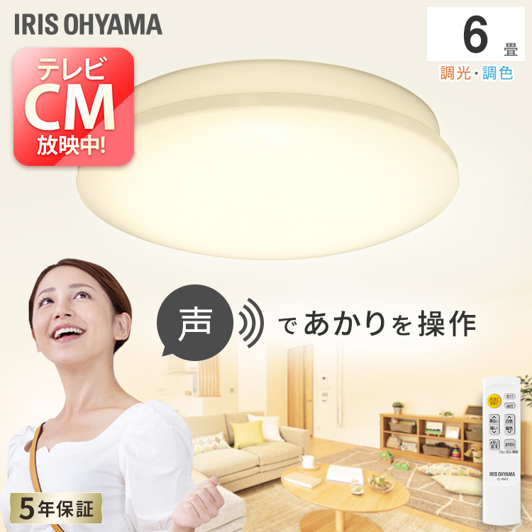 LEDシーリングライト 6.1 音声操作 プレーン 6畳 調色 CL6DL-6.1V送料無料 シーリングライト シーリング ライト LED 調光 調色 メタルサーキット 電気 節電 音声 声操作 アイリスオーヤマ