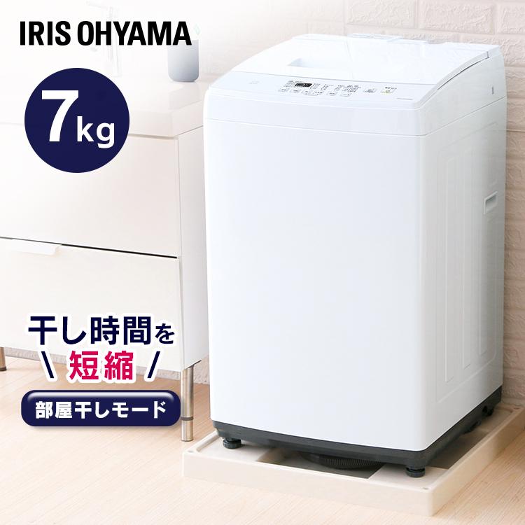 洗濯機 7.0kg 全自動洗濯機 7.0kg IAW-T703E送料無料 全自動洗濯機 全自動 部屋干し きれい キレイ 洗濯 毛布 洗濯器 ぜんじどう洗濯機 おしゃれ着洗い ステンレス槽 アイリスオーヤマ