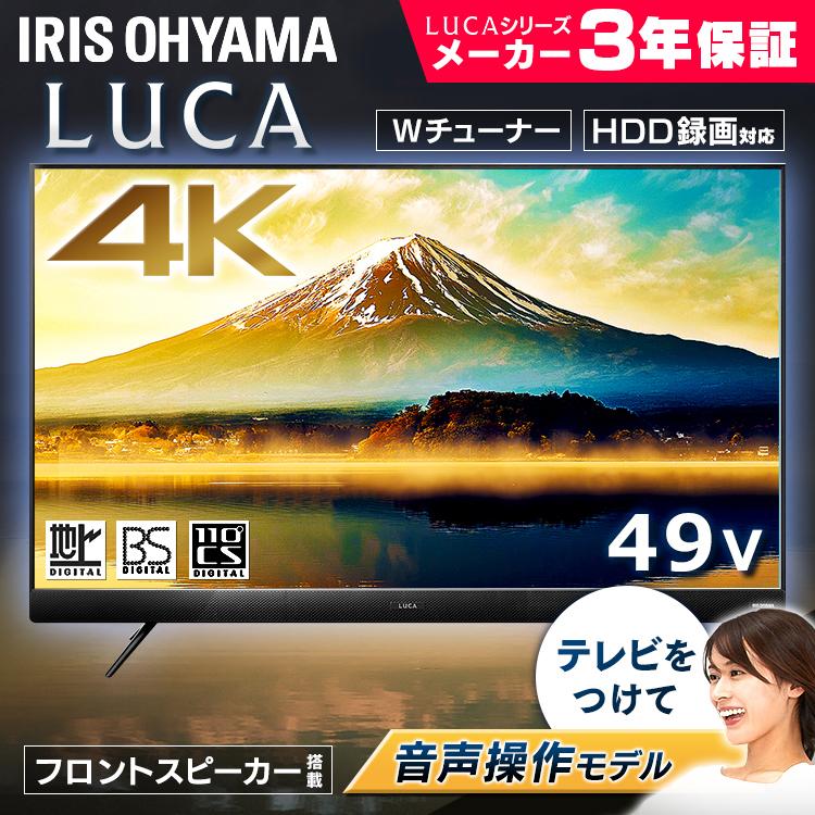 音声操作 4K対応液晶テレビ 49インチ ブラック 49UB28VC送料無料 地デジ BS CS 4K テレビ 液晶テレビ リビング 声 音声 音声操作 TV アイリスオーヤマ[26SX]