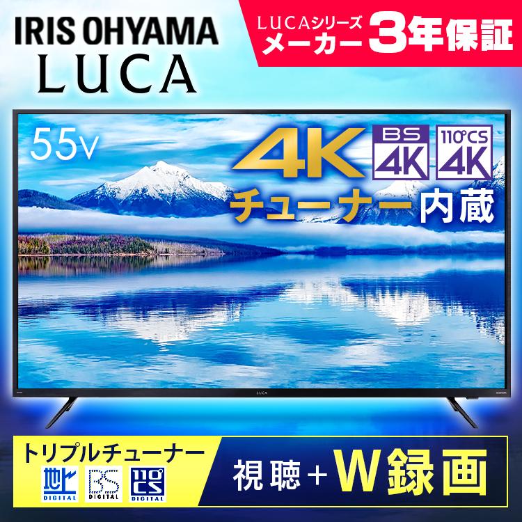 4Kチューナー内蔵液晶テレビ 55インチ ブラック 55XUB30送料無料 テレビ TV 4K 4k 4Kチューナー内蔵 ブラック 液晶テレビ 液晶TV LUCA ルカ LUCA 4K対応 地デジ BS CS 4K リビング アイリスオーヤマ