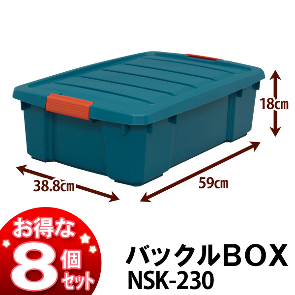 【送料無料】アイリスオーヤマ ☆お得な8個セット☆バックルボックスNSK-230グリーン/オレンジ