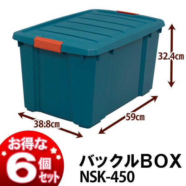 【送料無料】アイリスオーヤマ ☆お得な6個セット☆バックルボックスNSK-450グリーン/オレンジ