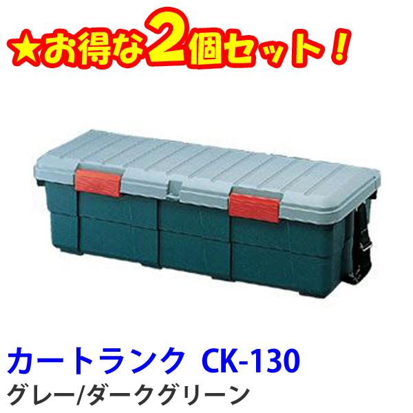 【送料無料】☆お得な2個セット☆カートランク CK-130 グレー/ダークグリーン アイリスオーヤマ